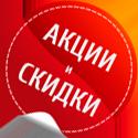 Скидки б/о Армати 2017