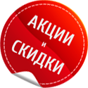 Скидки б/о Армати 2018